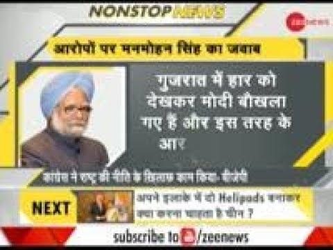 DNA Non Stop News: Manmohan Singh breaks silence over PM Modi remarks