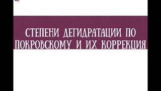 Степени дегидратации (обезвоживания) по Покровскому и их коррекция