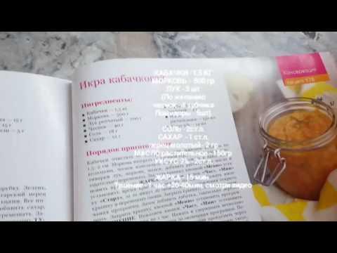 Кабачковая икра с помидорами в мультиварке на зиму простой рецепт