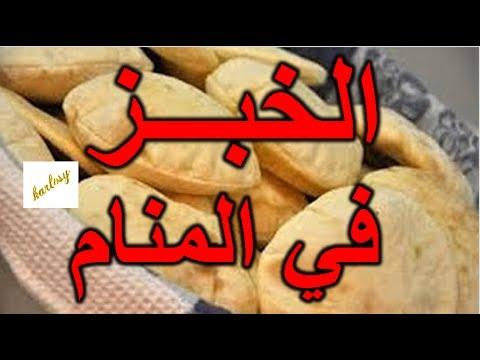 تفسير رؤية حلم الخبز في المنام لابن سيرين الخبز في الحلم للبنت للعزباء للمتزوجة للحامل للمطلقة Youtube