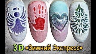 ЗИМНИЙ маникюр Новогодний маникюр Новогодний дизайн ногтей Дизайн ногтей гель лаком