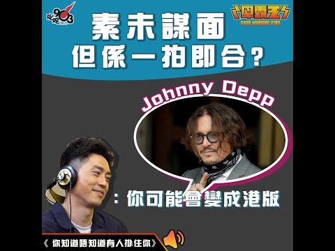 《你知道唔知道有人掛住你》素未謀面但係一拍即合 森美:你可能會變成港版Johnny Depp