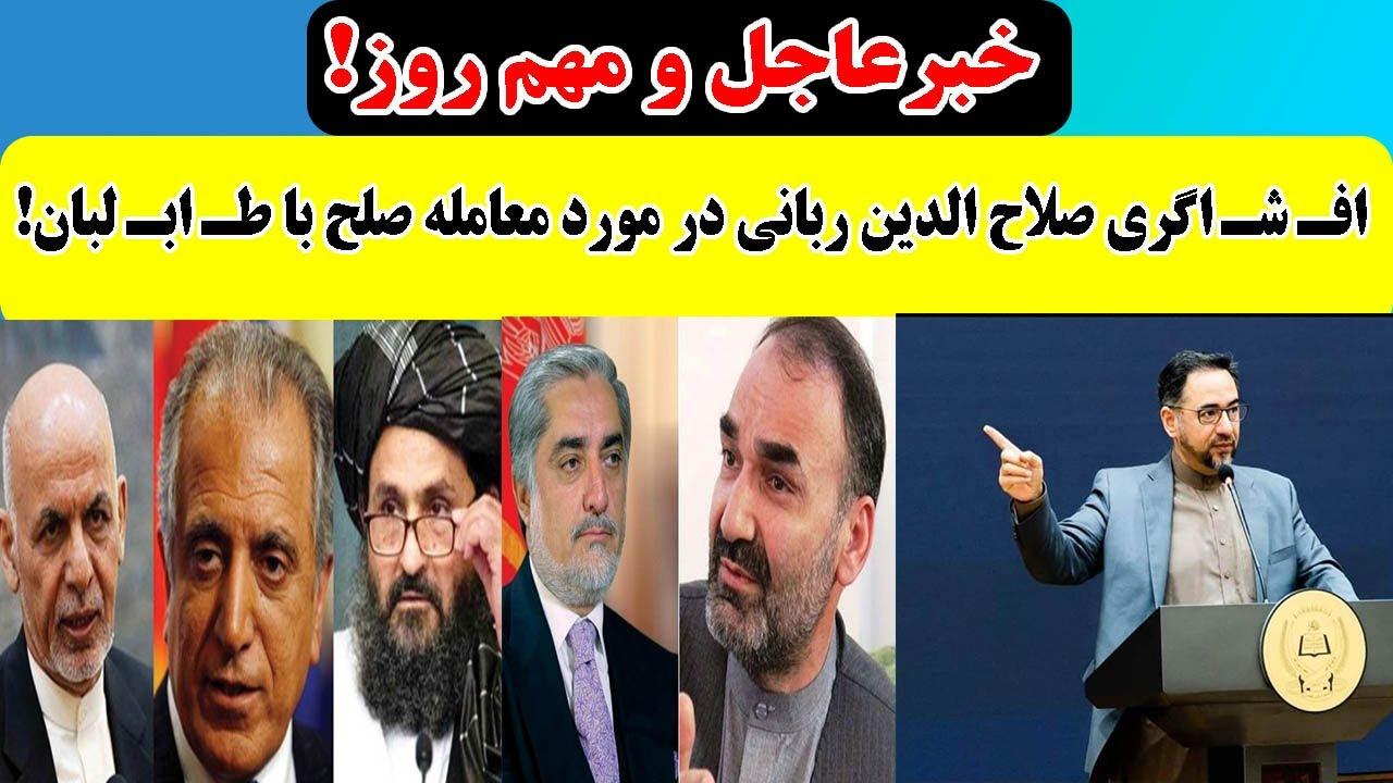 خبرعاجل و مهم! صلاح الدین ربانی همه چیز را درباره صلح با طـ الـ بان افـ شاء کرده است