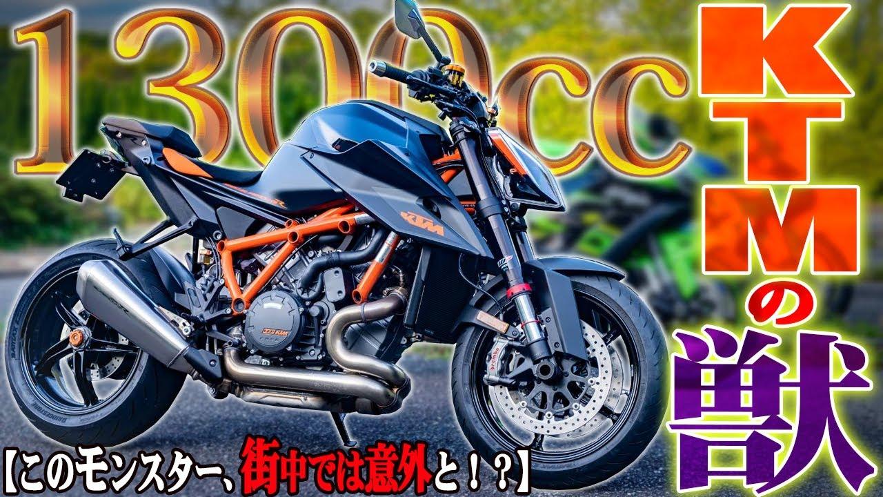 【180馬力通勤】モンスターバイク通勤は人生を豊かにします【KTM 1290 SUPER DUKE R 2020】