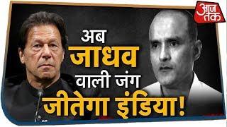 Kulbhushan Jadhav पर फैसले के बाद पाक के आतंक चरित्र पर लगेगी मुहर?Dangal Rohit Sardana के साथ
