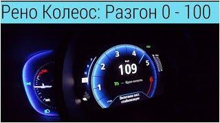 Renault Koleos - Acceleration 0-100 km/h (Racelogic)