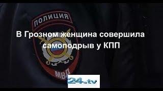 Момент самоподрыва женщины в Грозном.Видео.Кавказ.
