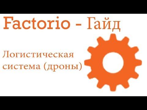 Factorio Гайд Как создать логистическую сеть