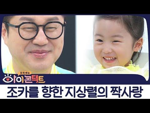 짝사랑만 5년째♥ 독거남 지상렬에게 찾아온 찐사랑 그녀의 정체는 손녀?! | 아이콘택트 9회 다시보기