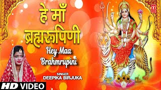 हे माँ ब्रह्मरूपिणी Hey Maa Brahmrupini I DEEPIKA BIRJUKA I Devi Bhajan I Full HD Song