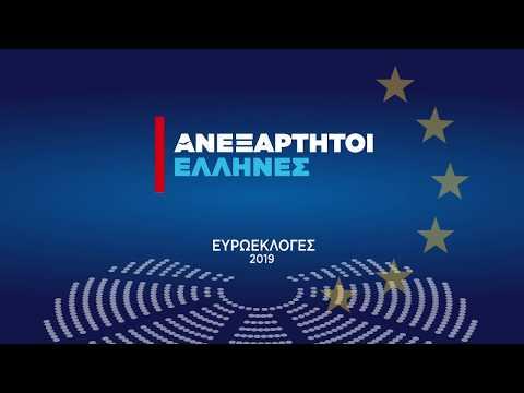 ΑΝΕΞΑΡΤΗΤΟΙ ΕΛΛΗΝΕΣ - ΜΑΝΤΙΝΑΔΑ TV Spot 1
