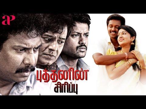 Buddhanin Sirippu Tamil Full Movie   Samuthirakani   Mahesh   Mithra   Vivek   AP International