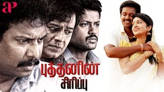 Buddhanin Sirippu Tamil Full Movie | Samuthirakani | Mahesh | Mithra | Vivek | AP International