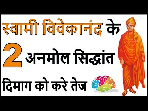 How To Increase Memory Power and Concentration | स्वामी विवेकानंद के 2 अनमोल सिद्धांत |