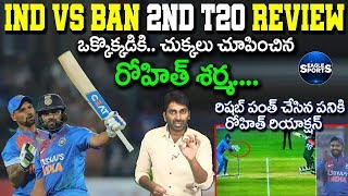 India Vs Bangladesh 2nd T20 Review   Highlights   Rohit Sharma   Eagle Sports