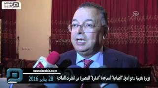 مصر العربية | وزيرة مغربية تدعو الدول