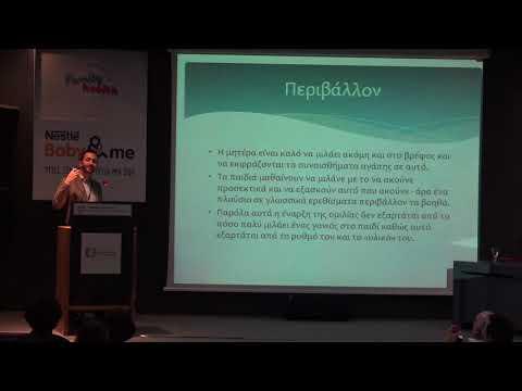 Εισήγηση Πάρης Κιλίντζης - Λογοπεδικός, Λογοθεραπευτής