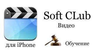 Программа Видео iPhone 4s (обучение) - Soft CLub - Урок 30(В этом уроке я Вам расскажу о программе Видео, о том как загрузить (скинуть) видео (фильмы) на Ваш iphone, а так..., 2012-10-28T09:36:49.000Z)