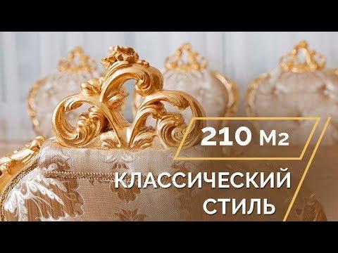 Дизайн Квартиры в классическом стиле 210м2