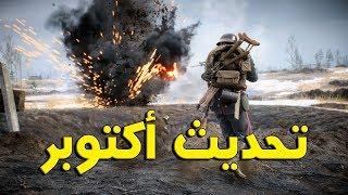 بتلفيلد 1: تحديث قادم في أكتوبر || Battlefield 1