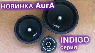 AURA INDIGO-T5, INDIGO-6, INDIGO-8 - обзор динамиков