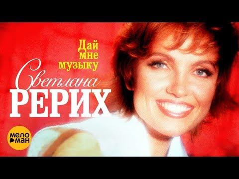 Светлана Рерих - Дай Мне Музыку