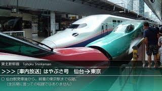 東北新幹線 はやぶさ号 仙台⇒東京 車内放送