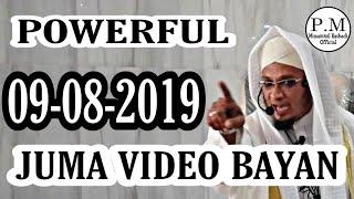 POWERFUL 09-08-2019 JUMA VIDEO BAYAN | PM MUZAMMIL SAHAB RASHADI