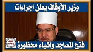 وزير الأوقاف يعلن اجراءات فتح المساجد اعتباراً من يوم السبت 27 يوليو وحظر صلاة الجمعة وعقد القران