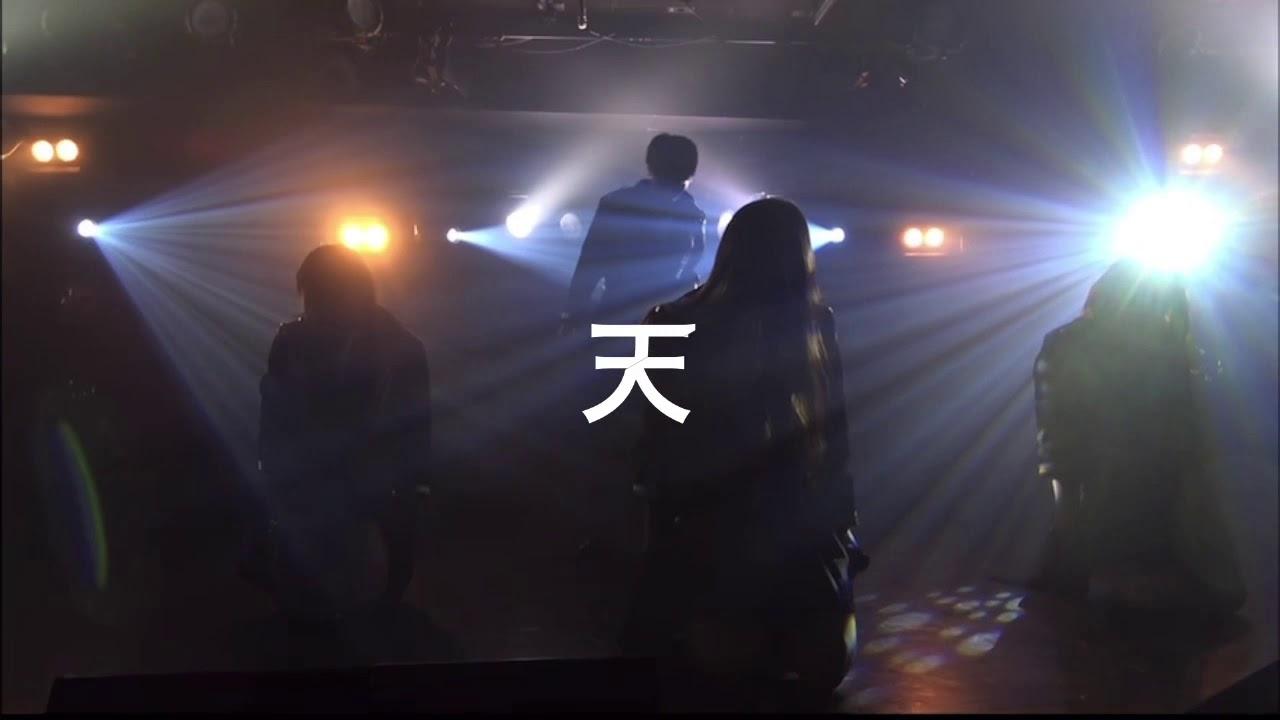 Dan te Lion – 天 (Ten) [live]