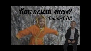 """Как поют Лисы?"" // Клип by DimanDOS"