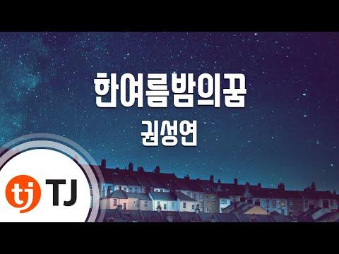 [TJ노래방] 한여름밤의꿈 - 권성연 (A Midsummer Night's Dream - Kwon Sung Yeon) / TJ Karaoke