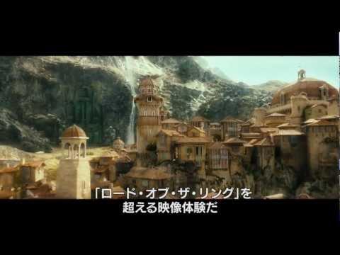 『ホビット 思いがけない冒険』13分特別映像
