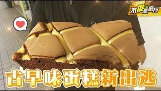 【不推怎麼行】這家古早味蛋糕口味超特別!Smile Cake微笑現烤蛋糕專門店
