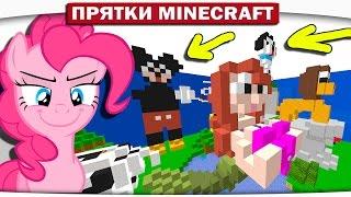 Поняшки в МИРЕ ДИСНЕЙ - My Little Pony Minecraft