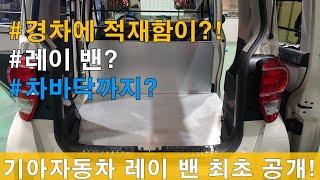 기아 레이에 차바닥? 레이 밴 차바닥 시공 최초공개 […
