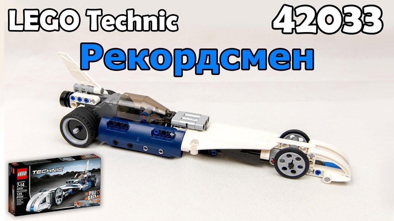 LEGO Technic 42033 Рекордсмен. Сборка и обзор