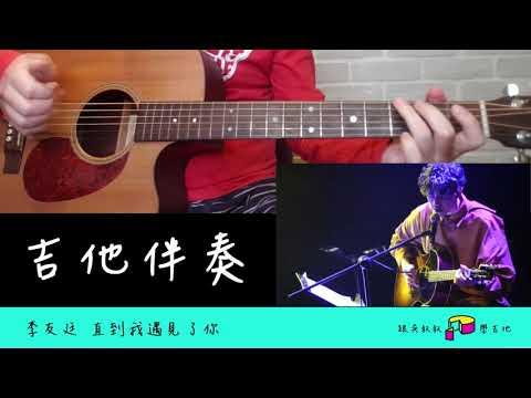 李友廷 直到我遇見了你 吉他譜 ↬跟吳叔叔一塊蛋糕學吉他 @ 跟吳叔叔一塊蛋糕學吉他 :: 痞客邦