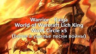 Смотреть онлайн World of Warcraft  Битва в ущелье песни войны