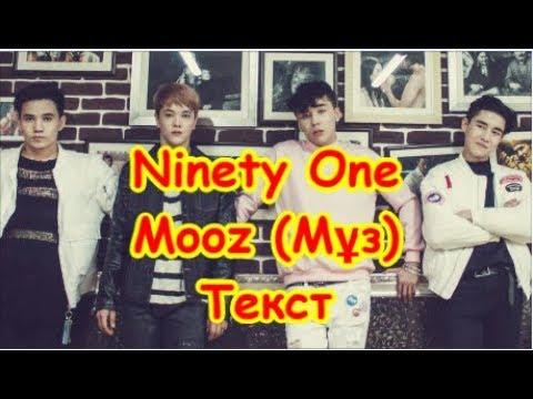Ninety one - Mooz | Мұз Текст  - Lyrics