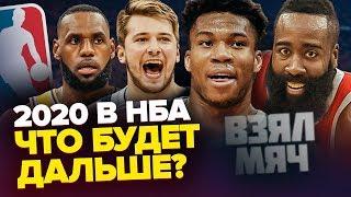 РАСКЛАДЫ НБА 2020 | Ответы на вопросы подписчиков