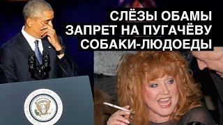 Прощальная речь Обамы, петиция против Пугачёвой, собаки-людоеды | Класс народа