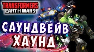 ДВОЙНОЕ УБИЙСТВО! САУНДВЕЙВ И ХАУНД! Трансформеры Войны на Земле Transformers Earth Wars #251