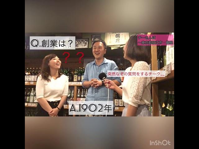 依頼、日本酒