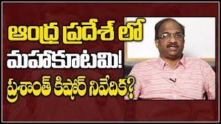 ఆంధ్ర ప్రదేశ్ లో మహాకూటమి! ప్రశాంత్ కిషోర్ నివేదిక  Prasanth Kishore Report in Andhra Pradesh?