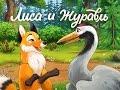 МУЛЬТФИЛЬМ Сказка Лиса и Журавль Русские народные сказки для детей mp3