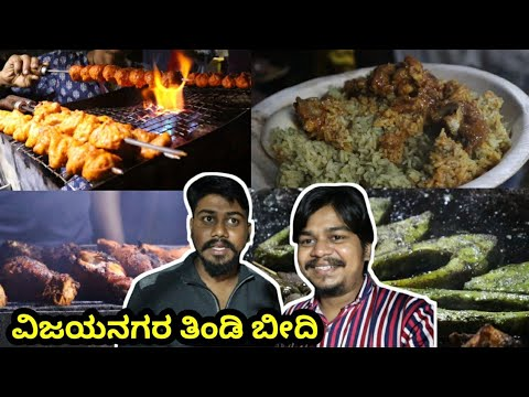 Exploring Mysore Street food | Vijayanagara Chat Street | Likhith Shetty Vlogs |