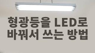 형광등만 LED등으로 교체하기 (브라켓은 그대로 사용)
