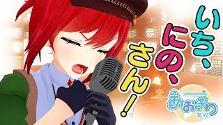 【歌ってみた】あおぎり高校 OP「いち、にの、さんっ!」/ Cover by 石狩あかり【あおぎり高校】