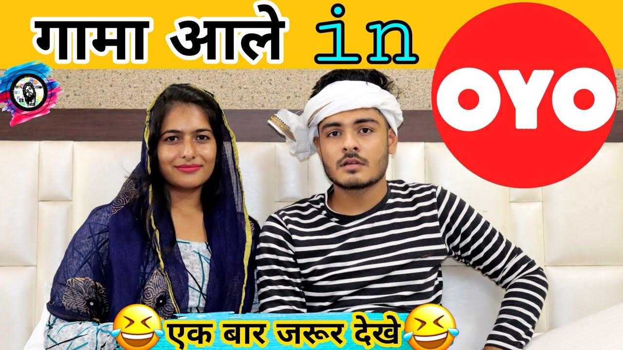 गामा आले in OYO | Haryanvi Couple in OYO Hotel Room 🔥| ROYAL VISION | Haryanvi Comedy 2020
